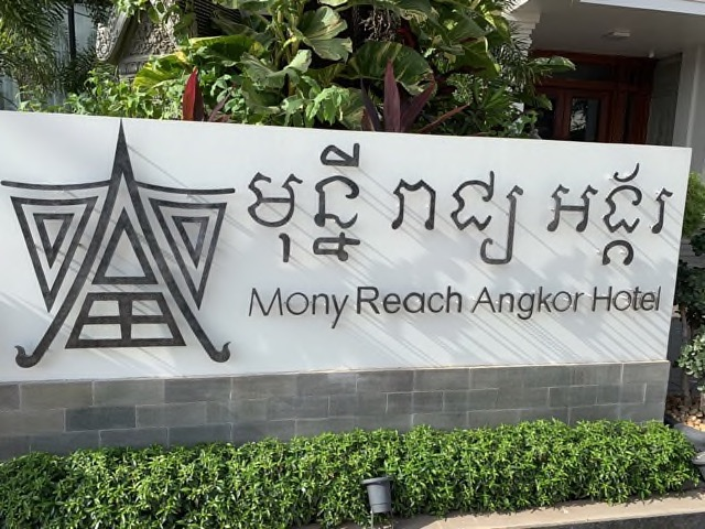 monyreachangkorhotel